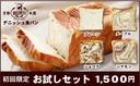美味しさに自信があります!京都祇園ボロニヤ デニッシュ食パン初回1セット限定お試しセット