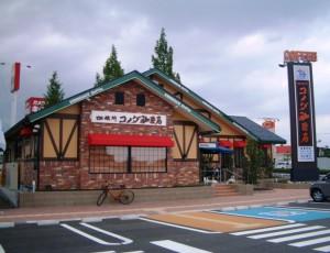 コメダ珈琲店1[1]
